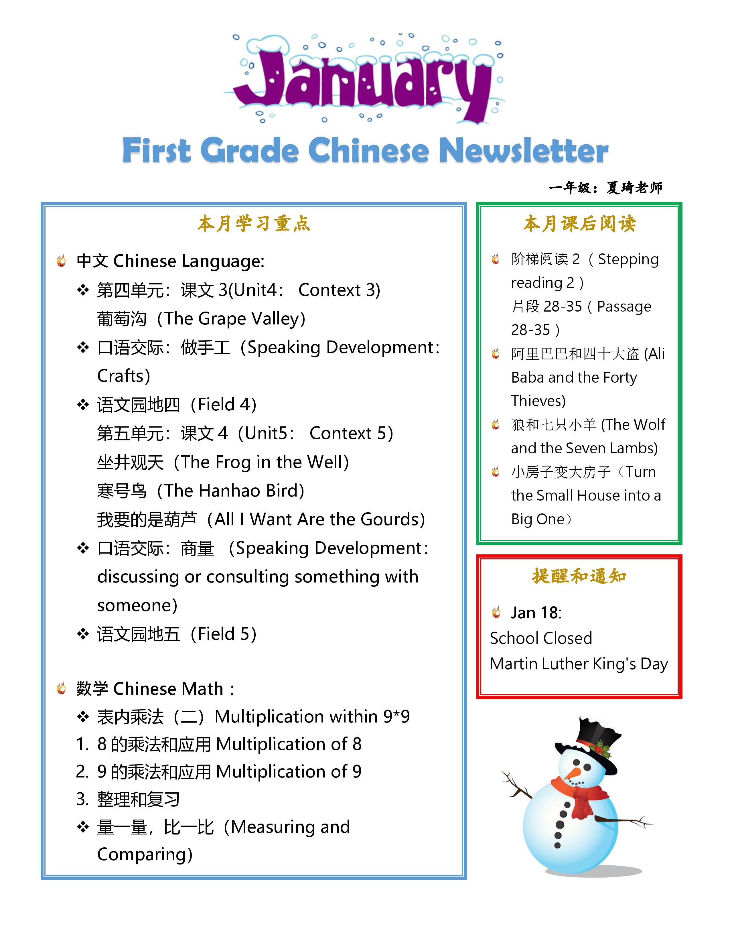 Grade 1 Chinese Newsletter