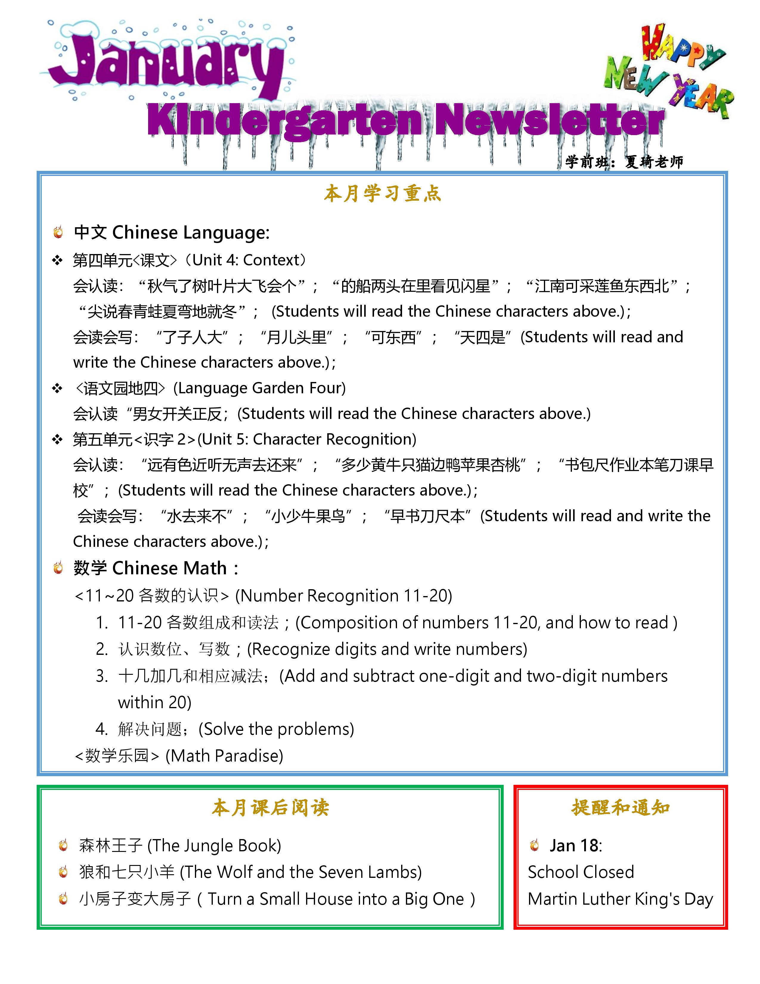 Kindergarten Chinese Newsletter