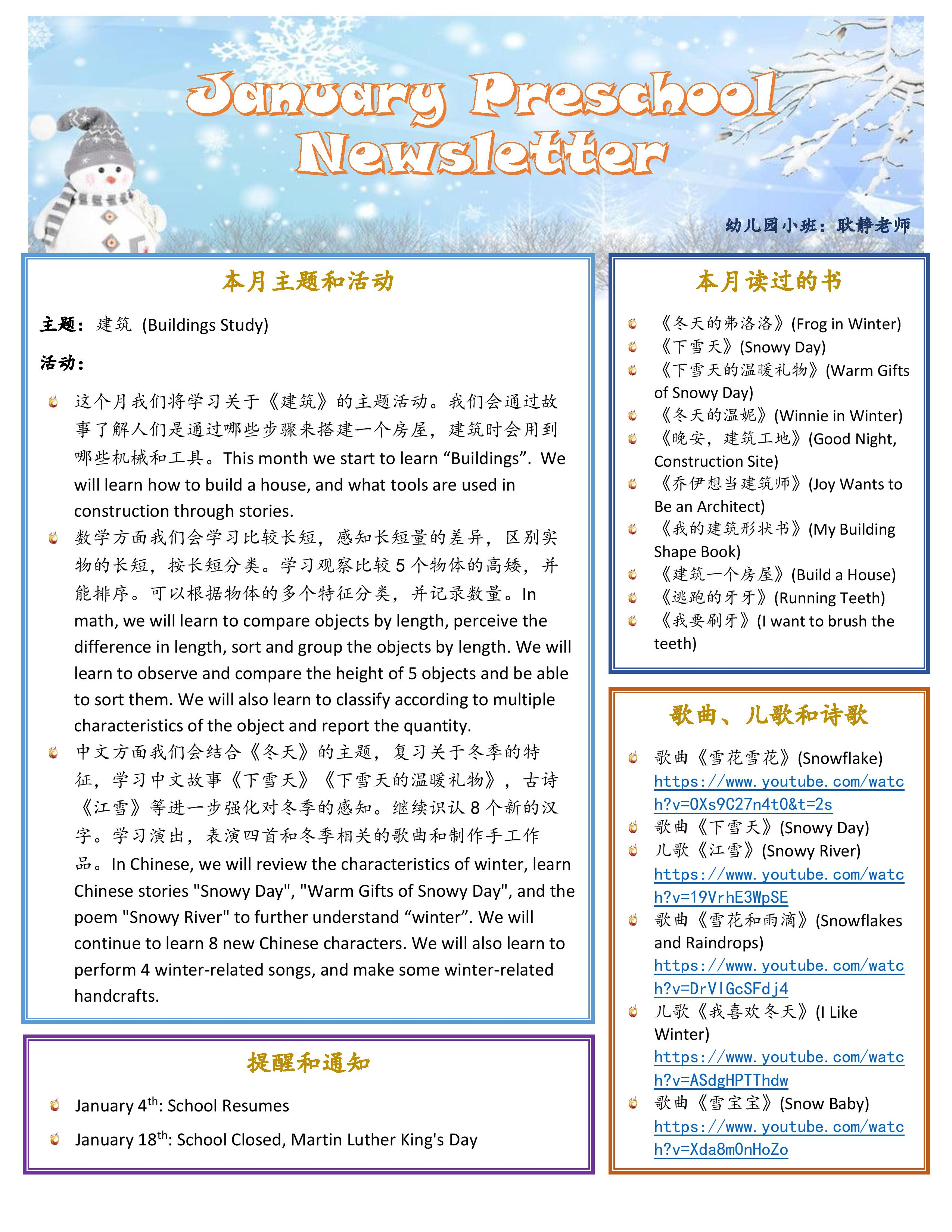 Preschool Newsletter